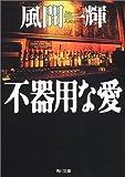 不器用な愛 (角川文庫)