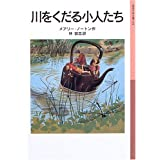 川をくだる小人たち―小人の冒険シリーズ〈3〉 (岩波少年文庫 (064))