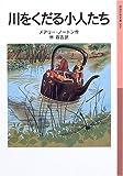 川をくだる小人たち―小人の冒険シリーズ〈3〉 (岩波少年文庫 (064)) 画像