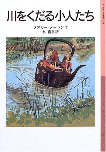 川をくだる小人たち―小人の冒険シリーズ〈3〉 (岩波少年文庫 (064))の詳細を見る