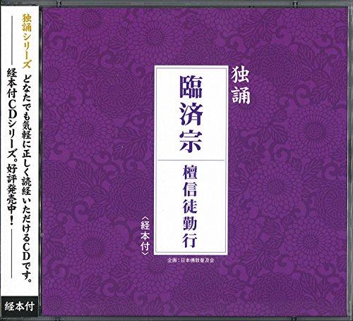 独誦 臨済宗檀信徒勤行 CD+経本 (独誦シリーズ)