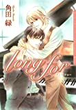 long for / 角田 緑 のシリーズ情報を見る