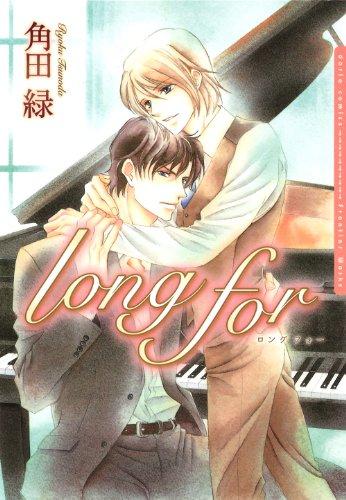 long for (Dariaコミックス)の詳細を見る