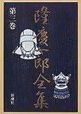 隆慶一郎全集 (第3巻)