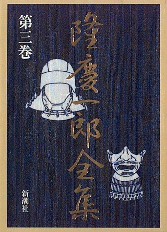 隆慶一郎全集 (第3巻)の詳細を見る