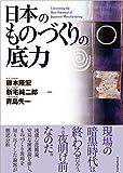日本のものづくりの底力 (Hitotsubashi business review b)