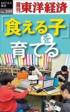 「食える子」を育てる―週刊東洋経済eビジネス新書no.209の書影