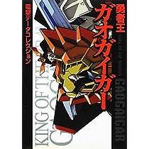 勇者王ガオガイガー―電撃データコレクション (DENGEKI HOBBY BOOKS)