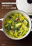ずっと使ってきた私のベストレシピ 平野由希子のル・クルーゼ料理 画像