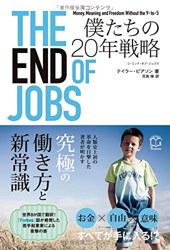 THE END OF JOBS 僕たちの20年戦略 (T's BUSINESS DESIGN)