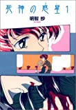 死神の惑星(1) (ソノラマコミック文庫)