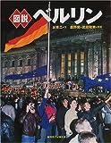 図説 ベルリン (ふくろうの本)