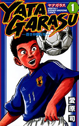 YATAGARASU(1) (月刊少年マガジンコミックス)