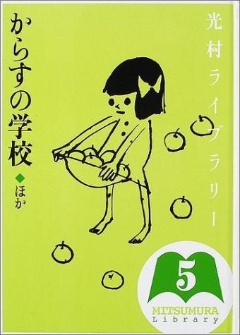 光村ライブラリー〈第5巻〉からすの学校 ほかの詳細を見る