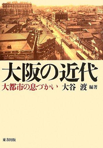 大阪の近代: 大都市の息づかいの詳細を見る