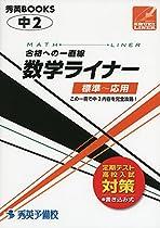 数学ライナー中2―合格への一直線 標準~応用 (秀英BOOKS 秀英ライナー)