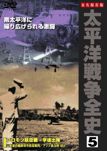 太平洋戦争全史 5 [DVD]