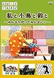 にほんごであそぼ 私と小鳥と鈴と[NSDS-14535][DVD]