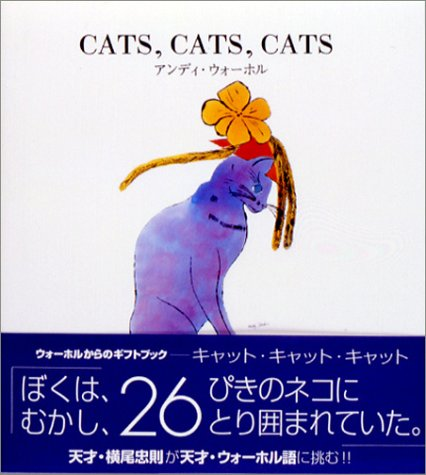 CATS、CATS、CATSの詳細を見る