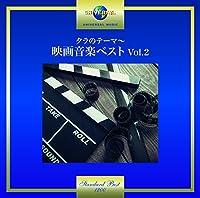 タラのテーマ~映画音楽ベスト Vol.2