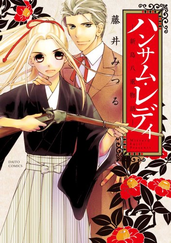 ハンサム・レディ―新島八重物語 (ダイトコミックス 309)の詳細を見る