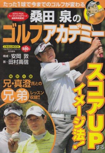 桑田泉のゴルフアカデミー (にちぶんMOOK)