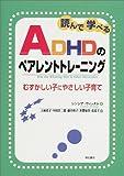 読んで学べるADHDのペアレントトレーニング——むずかしい子にやさしい子育