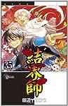 結界師 35 (少年サンデーコミックス)