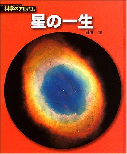 星の一生 (科学のアルバム)