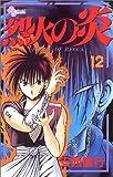 烈火の炎 (12) (少年サンデーコミックス)