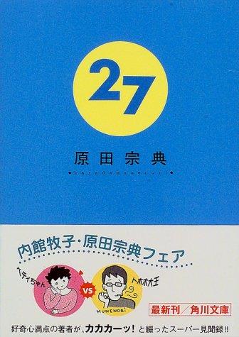 27 (角川文庫)の詳細を見る