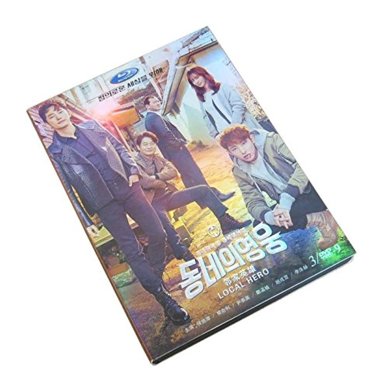 署名渦ラインナップ町の英雄 全16話 韓 ドラマ BOX
