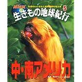 NHK生きもの地球紀行〈5〉中・南アメリカ