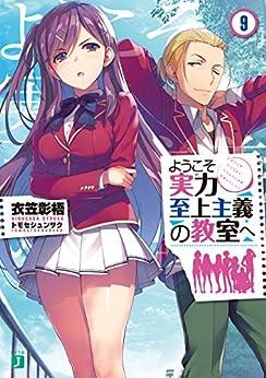 [Novel] ようこそ実力至上主義の教室へ 第01 09巻 [Yokoso Jitsuryoku Shijo Shugi no Kyoshitsu He vol 01 09], manga, download, free