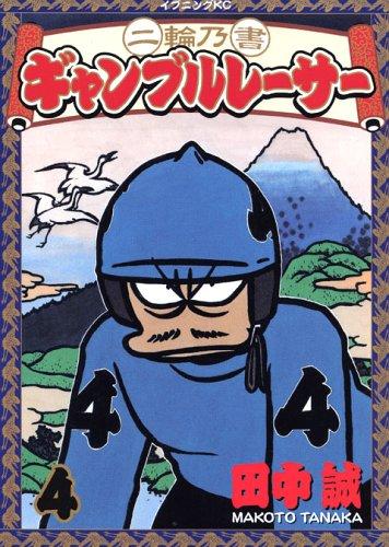 二輪乃書ギャンブルレーサー 4 (イブニングKC)