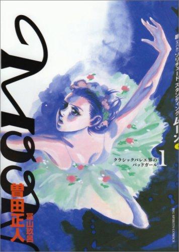 Moon 1—昴〈スバル〉ソリチュードスタンディング (ビッグコミックス)