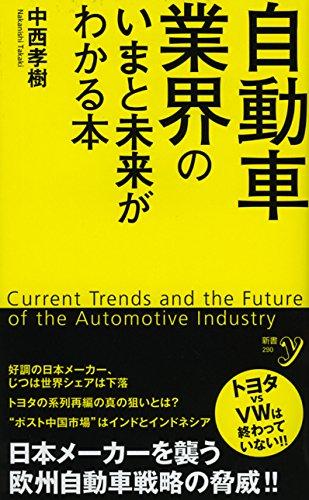 自動車業界のいまと未来がわかる本 (新書y)の詳細を見る