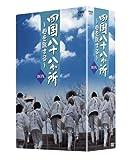 四国八十八か所 ~心を旅する~ DVD-BOX