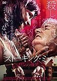 ストーキング・ミー 狂気の微笑 [DVD]