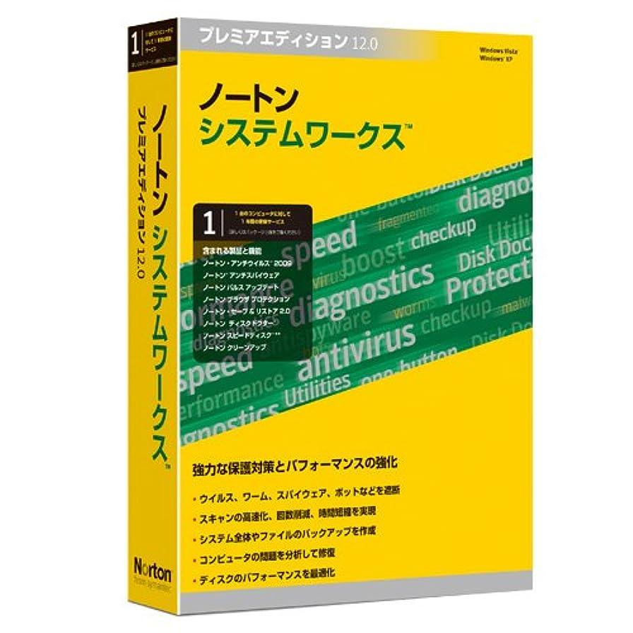 ばかげている肯定的雑草【旧商品】Norton SystemWorks 12.0 Premier