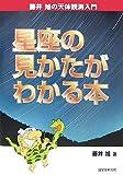 星座の見かたがわかる本―藤井旭の天体観測入門