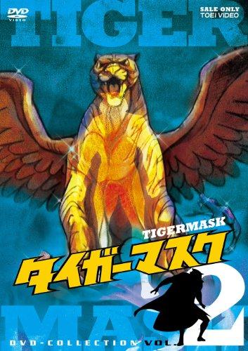 タイガーマスク DVD-COLLECTION VOL.2