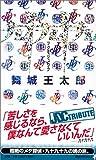 九十九十九 (講談社ノベルス)