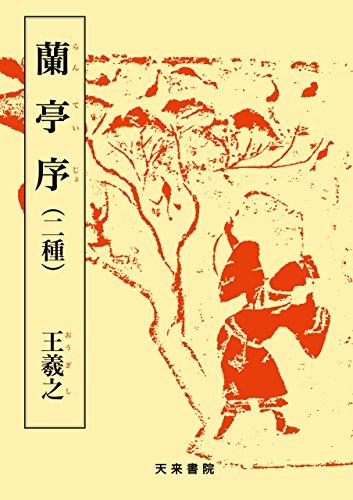 蘭亭序(二種) テキストシリーズ