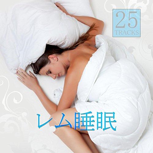 レム睡眠 – 睡眠サイクルのための癒しの音楽、明晰夢、Dee...