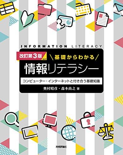 [改訂第3版 ver.2]基礎からわかる情報リテラシー