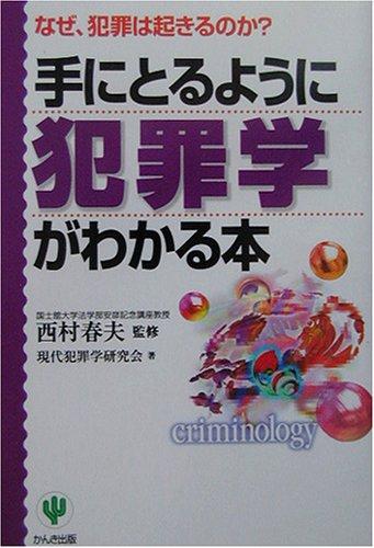 手にとるように犯罪学がわかる本―なぜ、犯罪は起きるのか?の詳細を見る