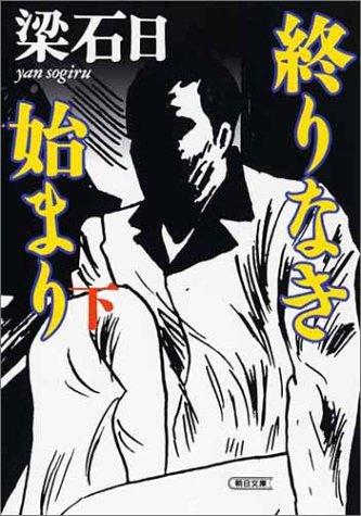 終りなき始まり〈下〉 (朝日文庫)の詳細を見る