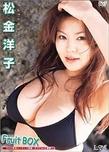 松金洋子 Fruit BOX [DVD]