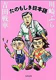 たのもしき日本語 (角川文庫) 画像